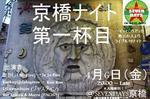 Kyobashi Night #1.jpg